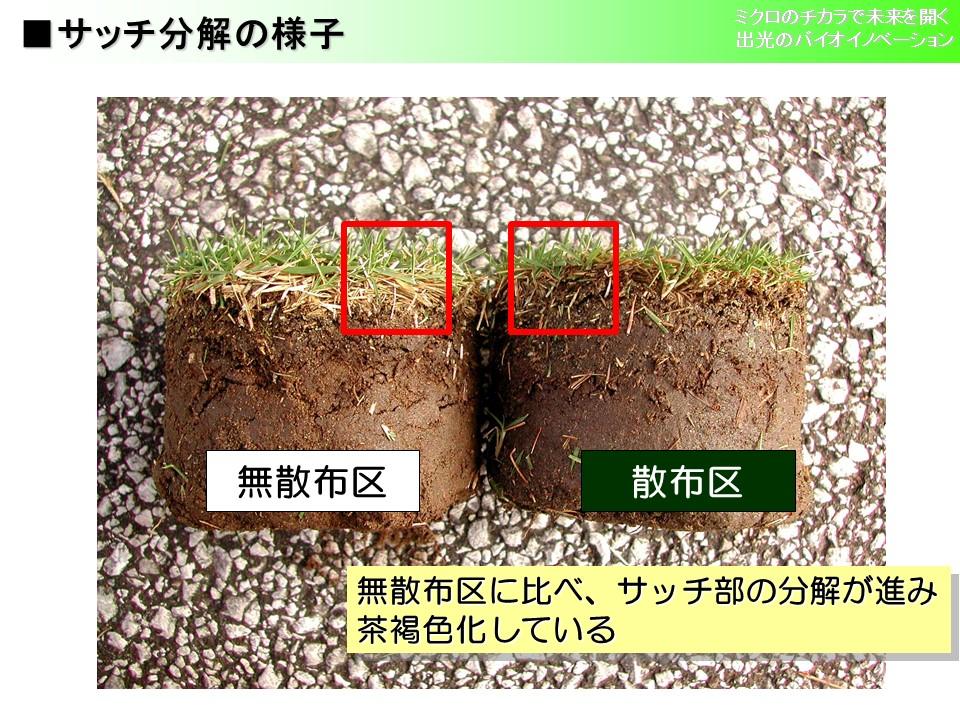 イデコンポ事例紹介 3