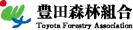 豊田森林組合