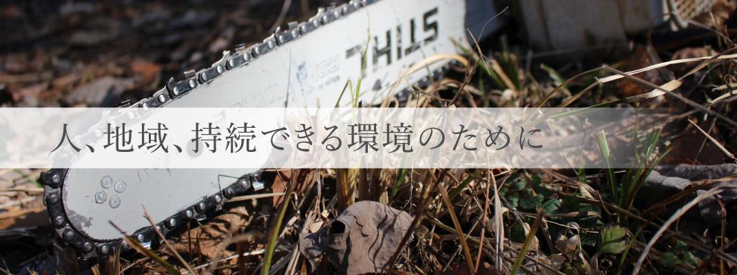 人、地域、持続できる環境のために